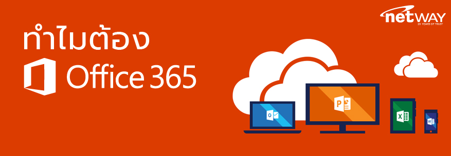 ตัวแทนจำหน่ายลิขสิทธิ์ซอฟต์แวร์ ไมโครซอฟท์ Microsoft Office 365 For Business